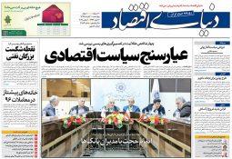 روزنامه های اقتصادی چهارشنبه ۱۰ آبان