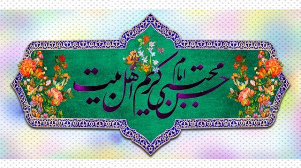 میلاد با سعادت کریم اهل بیت امام حسن مجتبی(ع) بر شیعیان مبارک باد