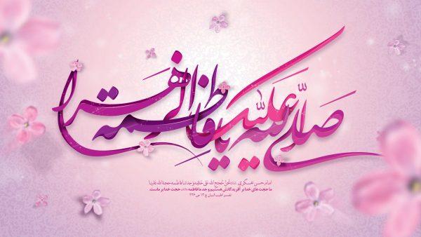 ولادت با سعادت سرور زنان عالمین حضرت فاطمه (س)، گرامیداشت روز زن و مقام والای مادر مبارک باد