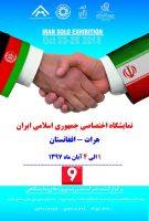 نمایشگاه اختصاصی جمهوری اسلامی ایران در هرات (افغانستان) ۱ الی ۴ آبان ماه