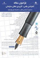 کنفرانس علمی-کاربردی تعالی سازمانی
