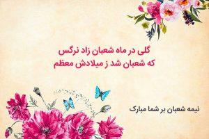 میلاد مهدی(عج)، تصنیف سرخ ترانه های انتظار، بر عموم مسلمین جهان مبارک باد