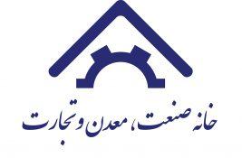 الفت معاون اجتماعی قوه قضاییه: تاجران واقعی شناسایی می شوند / از مهر ماه اعضای خانه صنعت، معدن و تجارت ایران می توانند در سامانه ثبت نام کنند