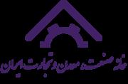 بیانیه خانه صنعت، معدن و تجارت ایران در حمایت از علی رضا رزم حسینی وزیر پیشنهادی وزارت صنعت، معدن و تجارت
