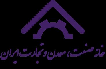نامه سرگشاده هیات رییسه خانه صنعت، معدن و تجارت ایران به رییس جمهور