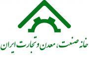 خانه صنعت، معدن و تجارت ایران پانزدهمین جشنواره تولید ملی – افتخار ملی را برگزار می کند