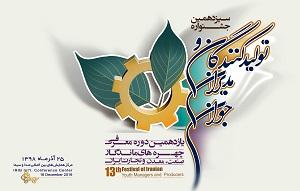 سیزدهمین دوره جشنواره تولید کنندگان ومدیران جوان و یازدهمین دوره معرفی چهره های ماندگار صنعت، معدن و تجارت ایران