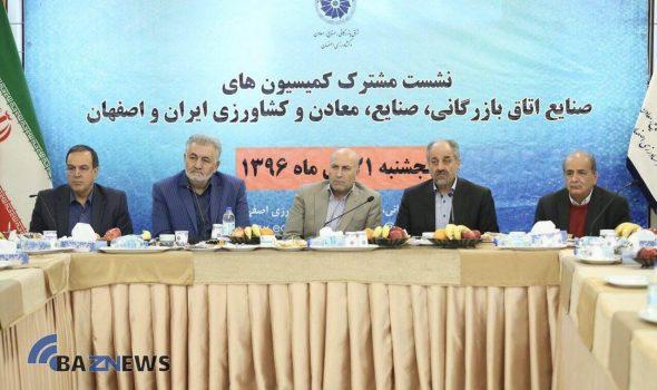 نشست هم انديشی کمیسیون های صنایع اتاق بازرگانی ایران و اصفهان در اتاق بازرگانی اصفهان برگزار شد