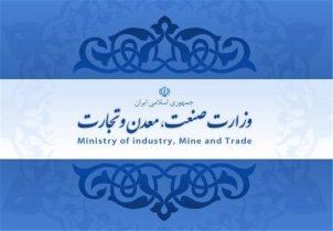 ماموریت وزارت صنعت برای رشد بالای ۱۵ درصد صادرات غیرنفتی