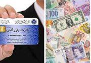 صدور کارت بازرگانی به سازمانهای صمت استانی سپرده شد