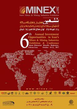 با حضور ۲۵۵ شرکت داخلی و خارجی؛ ششمین همایش و نمایشگاه سالیانه MINEX 2017 برگزار می شود