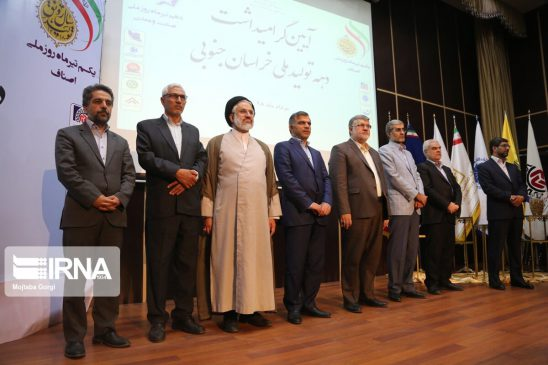 گزارش تصویری/ آیین گرامیداشت روز صنعت و معدن خراسان جنوبی