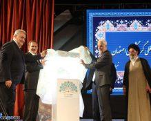 گزارش تصویری آیین برند بين المللي اصفهان