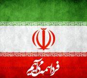 بیانیه خانه صنعت،معدن و تجارت ایران به مناسبت یوم الله ۲۲ بهمن ماه