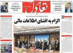 صفحه اول روزنامههای اقتصادی ۲۵ شهریور ۹۶