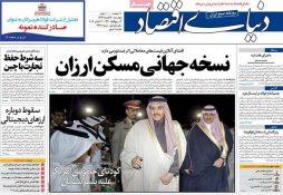 صفحه اول روزنامههای اقتصادی ۳۰ آبان ۹۷