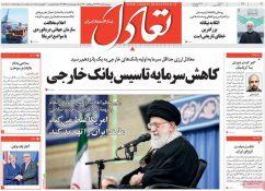صفحه اول روزنامههای اقتصادی ۵ آذر ۹۷
