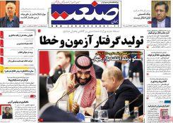 صفحه اول روزنامههای اقتصادی ۱۱ آذر ۹۷