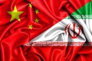 با امضای یک تفاهم نامه کلید خورد / همکاریهای تجاری بین صنایع کوچک ایران وچین توسعه مییابد