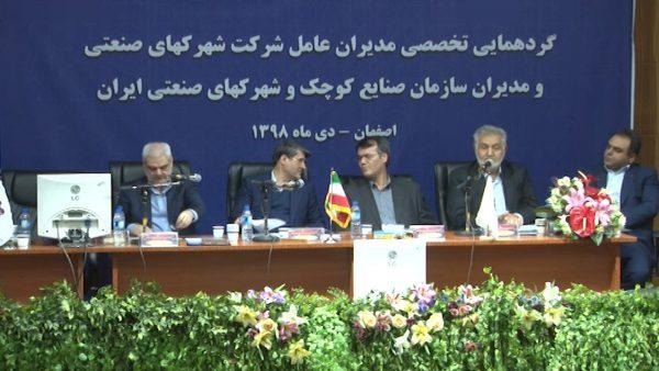 رییس خانه صنعت ، معدن و تجارت ایران: برخی اختیارات سازمان صنایع کوچک به استانها واگذار شود