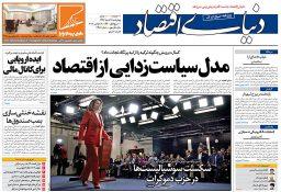 صفحه اول روزنامههای اقتصادی ۷ آذر ۹۷