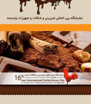 شانزدهمين نمایشگاه بین المللی ماشین آلات و مواد اولیه بیسکویت، شیرینی و شکلات ایران (۲۴-۲۷ شهریور ۹۶)
