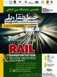 هفتمین نمایشگاه بین المللی حمل و نقل ریلی (صنایع ، تجهیزات و خدمات وابسته)