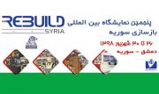 پنجمین نمایشگاه بین المللی بازسازی سوریه ۲۶ تا ۳۰ شهریور ۱۳۹۸