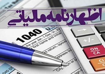 معاون سازمان مالیاتی اعلام کرد: شرایط پذیرش اظهارنامه مالیاتی ۹۸ / جرایم ندادن اظهارنامه مالیاتی