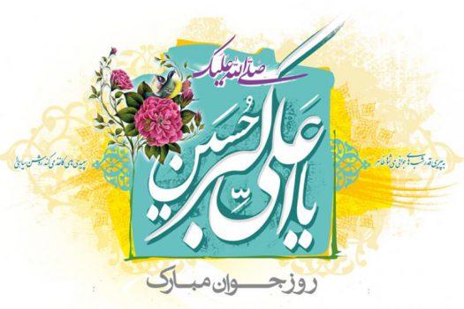 میلاد حضرت علی اکبر علیه السلام و روز جوان مبارک باد