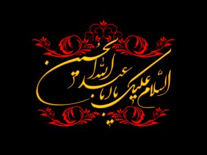 ایام سوگواری سالار شهیدان بر شیعیان تسلیت باد