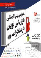 همایش بین المللی بازاریابی نوین در صادرات