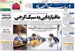 صفحه اول روزنامه های اقتصادی  ۸ آذر