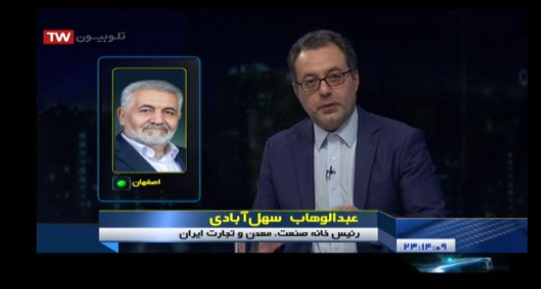 مصاحبه تلفنی سید عبدالوهاب سهل آبادی رییس خانه صنعت، معدن و تجارت ایران در برنامه گفتگو ویژه خبری