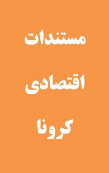 مستندات اقتصادی کرونا در وب سایت خانه صنعت، معدن و تجارت ایران
