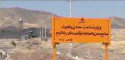 راه اندازی مجدد معدن منگنز رباط کریم پس از بیست سال