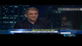 دیدگاه دبیرکل خانه صنعت، معدن و تجارت ایران در مورد طلا و سکه و پول های نامشروع در برنامه گفتگو ویژه خبری شبکه دو سیما