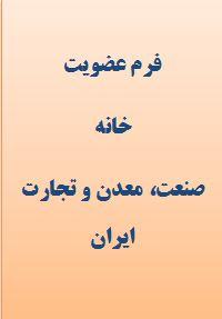 فرم عضویت خانه صنعت، معدن و تجارت ایران
