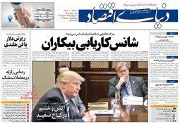 تیتر اول روزنامه های اقتصادی ۱۶ دی ماه