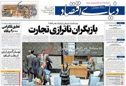 تیتر اول روزنامه های اقتصادی ۱۷ دی ماه