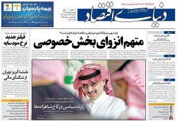صفحه اول روزنامه های اقتصادی ۱۵ آبان