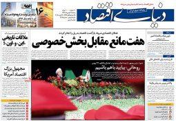 تیتر اول روزنامه های اقتصادی ۲۳ بهمن ماه