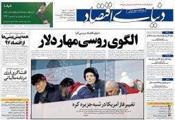 تیتر اول روزنامه های اقتصادی ۲۴ بهمن ماه