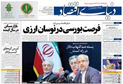 تیتر اول روزنامه های اقتصادی ۲۵ بهمن ماه