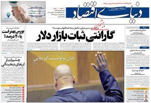 تیتر اول روزنامه های اقتصادی ۲۸ بهمن ماه