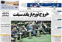 تیتر اول روزنامه های اقتصادی ۶ آبان ماه
