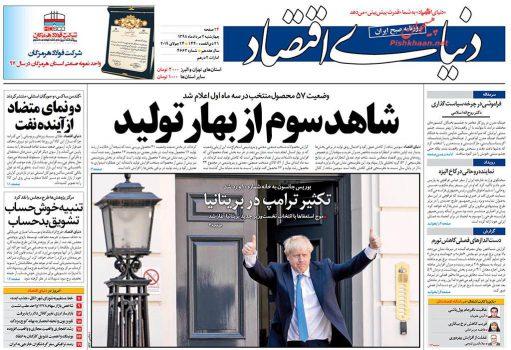 تیتر اول روزنامه های اقتصادی ۲ مرداد ماه