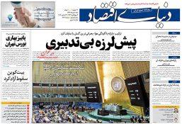 صفحه اول روزنامه های اقتصادی ۲ دی
