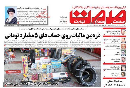 تیتر اول روزنامه های اقتصادی ۲۲ مهر ماه