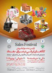 اولین جشنواره فروش کالاهای ایرانی در بغداد